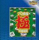 【中古】Windows95/98/Me/2000/XP CDソフト プロ麻雀 極 -KIWAME- for Windows(ULTRA 2000シリーズ)