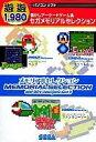 【中古】Win95ME CDソフト セガメモリアルセレクション 遊遊シリーズ