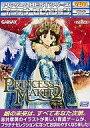 【中古】Windows98/Me/2000/XP CDソフト PRINCESS MAKER 2 クラシック PCゲーム Bestシリーズ プラチナセレクション