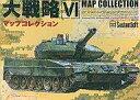 【中古】Win98-XP CDソフト 大戦略VI マップコレクション