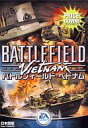 【中古】Win98-XP CDソフト BATTLE FIELDベトナム [日本語 廉価版]