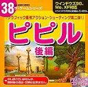 【中古】Win 98-XP CDソフト ピピル(後編) ザ・ゲームシリーズ