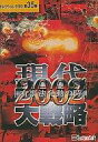 【中古】Win 98-XP CDソフト 現代大戦略2002 -有事法発動の時- セレクション2000