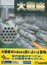 【中古】Win3.1 CDソフト 大戦略