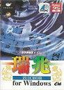 【中古】Win3.1/95 CDソフト 瑞兆 -ZUICHOH- for Windows