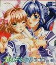 【中古】Win98-XP CDソフト 君のぞらじお 総集編 vol.06