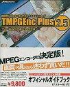 【中古】Windows98/98SE/Me/2000/XP CDソフト TMPGEnc Plus2.5