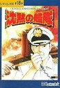 【中古】Win95-XPソフト 沈黙の艦隊 システムソフトセレクション2000