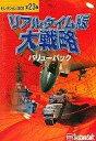 【中古】Win95-XPソフト 大戦略 バリューパック [リアルタイム版] システムソフトセレクション2000