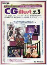 【25日24時間限定!エントリーでP最大26.5倍】【中古】Windows98/Me/2000/XP CDソフト COMIC ART CG illust Ver.3