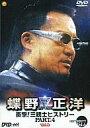 【中古】その他DVD 蝶野正洋・4)衝撃!三銃士ヒストリー 1997TO (ヴァリス)