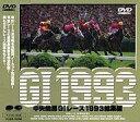 【中古】その他DVD 競馬 中央競馬GIレース総集編1993 ((株) ポニーキャニオン)
