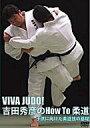 【中古】その他DVD 吉田秀彦 / VIVA JUDO 子供のための柔道の基本
