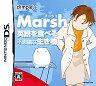 【中古】ニンテンドーDSソフト 英語を食べる不思議な生き物 Marsh【10P18May11】【画】