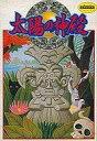 【中古】ファミコンソフト 太陽の神殿 (箱説あり)