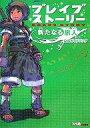 【中古】攻略本 PSP ブレイブストーリー 新たなる旅人 公式ガイドブック【中古】afb