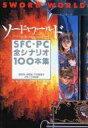 【中古】攻略本 ソード・ワールド SFC・PC全シナリオ100本集【中古】afb