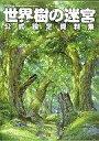 【中古】アニメムック 世界樹の迷宮 公式設定資料集【中古】afb
