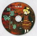 【中古】同人GAME CDソフト 東方地霊殿 -Subterranean Animism.- 体験版 / 上海アリス幻樂団