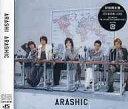 【エントリーでポイント10倍!(7月11日01:59まで!)】【中古】邦楽CD 嵐 / ARASHIC[DVD付初回限定盤]