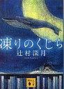 【中古】ライトノベル(文庫) 凍りのくじら / 辻村深月【中古】afb