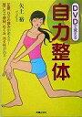 【中古】単行本(実用) ≪健康・医療≫ DVDで覚える自力整体 / 矢上裕【02P03Dec16】【