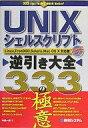 【中古】単行本(実用) ≪コンピュータ≫ UNIXシェルスクリプト逆引き大全333の極意-Linux