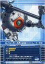 【中古】ガンダムカードビルダー/0083 ME-D060:RB-79C ボール改(多関節マニピュレーター仕様)【画】