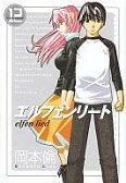 【中古】B6コミック エルフェンリート 全12巻セット / 岡本倫【02P09Jul16】【画】【中古】afb