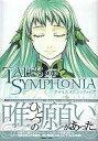 【中古】B6コミック TALES OF SYMPHONIA+EXTRA 全6巻セット / 壱村仁【中古】afb