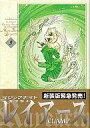 【中古】B6コミック 魔法騎士レイアース 新装版 全3巻セット / CLAMP 【中古】afb