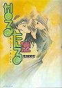 【中古】B6コミック なるたる 全12巻セット / 鬼頭莫宏 【中古】afb