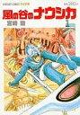【中古】その他コミック 風の谷のナウシカ 全7巻セット / ...