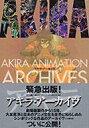 【中古】アニメムック AKIRA ANIMATION ARCHIVES アキラ・アーカイヴ【10P13Jun14】【画】【中古】afb