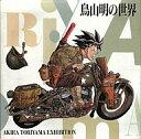 【中古】アニメムック 鳥山明の世界 AKIRATORIYAMA EXHIBITION(1993年度発行)【タイムセール】【中古】afb