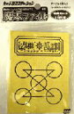 【中古】トレカ 金色のガッシュベル!! 魔本ファイル キャンチョメ 【黄】