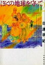 【中古】文庫コミック ぼくの地球を守って(文庫版) 全12巻セット / 日渡早紀【02P03Dec16】【画】【中古】afb