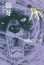 【中古】文庫コミック 銀牙-流れ星銀(文庫版) 全10巻セット / 高橋よしひろ【中古】afb