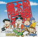 【中古】Win95-Me CDソフト 桃太郎伝説 Great Series