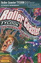 【中古】Windows98/Me/2000/XP CDソフト RollerCoaster TYCOON3 [完全日本語版] Best Selection of GAMES