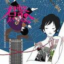 【新品】邦楽CD ASIAN KUNG-FU GENERATION / 君繋ファイブエム