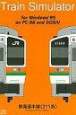 【中古】Win95 CDソフト Train Simulator 東海道本線