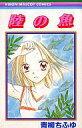 【中古】少女コミック 陸の魚 / 青柳ちふゆ【10P21Feb12】【画】【中古】afb