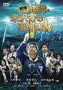 [used] A case book of Japanese movie DVD fellow series discernment, 米沢守 [10P11Jun13] [image]