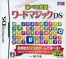 【中古】ニンテンドーDSソフト 遊べる英語 ワードマジックDS【10P18May11】【画】