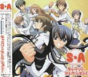 【中古】アニメ系CD 『S・A~スペシャル・エー』キャラクターソング