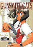 【中古】B6コミック GUNSMITH CATS(新装版)全4巻セット / 園田健一 【中古】afb