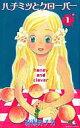 【中古】少女コミック ハチミツとクローバー(1)【10P19Mar13】【画】