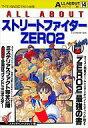【中古】ゲーム攻略本 ALL ABOUT ストリートファイターZERO2【中古】afb