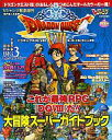 【中古】攻略本 PS2 ドラゴンクエストVIII 大冒険スー...